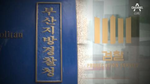 '사무장 병원' 고발 묵살 의혹…부산경찰청 덮친 검찰