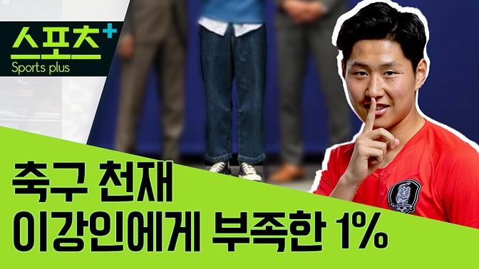 [스포츠+]축구 천재 이강인에게 부족한 1%