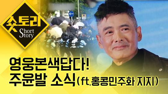 [숏토리] 홍콩스타 주윤발, 홍콩 반정부 시위 공개 응....