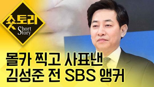 [숏토리] 김성준 SBS 전 앵커, 지하철서 여성 몰카....