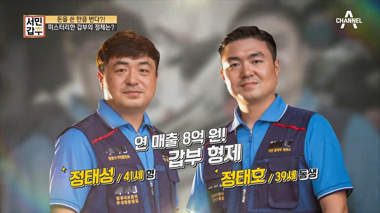 서민갑부 236회