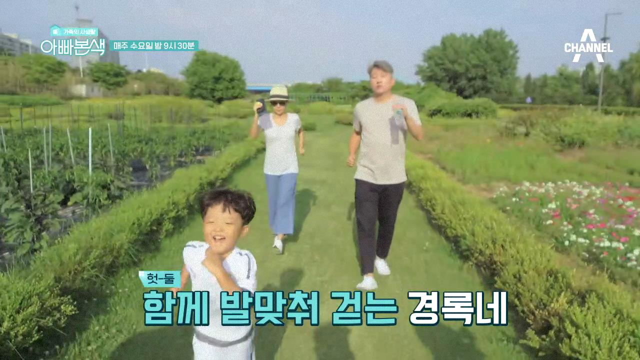 [선공개] 허리 아픈 혜영을 위한 온 가족 건강 산책!