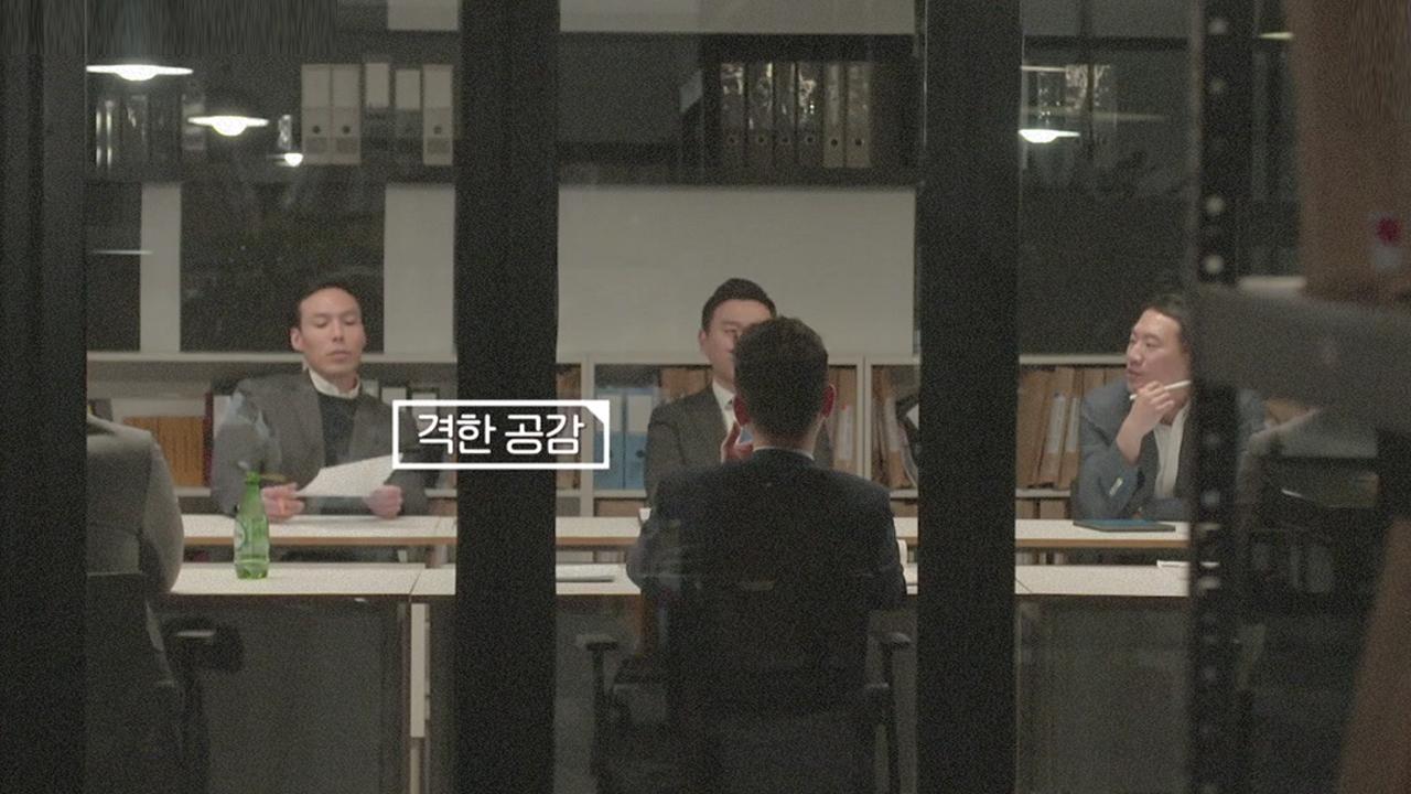 김현우 인턴을 뽑고싶은 변호사가 있다?! 최종 면접 당....