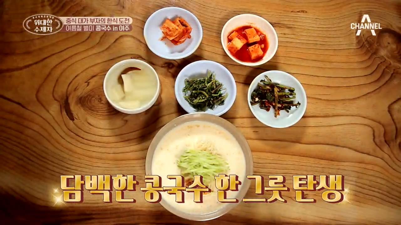 중식 대가 부자 '연복&홍운'의 한식 도전기, 이번엔 ....