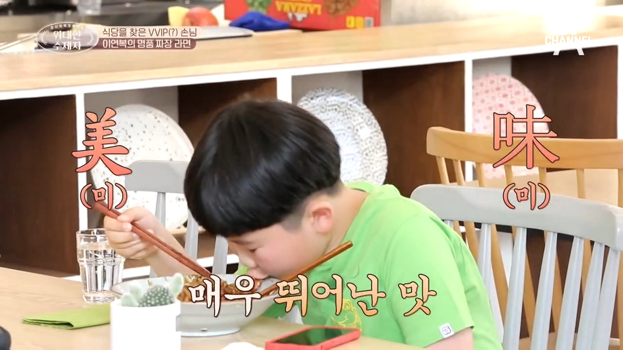 '아니 이 맛은♡' 초등학생 미식가의 연복표 짜장 라면....