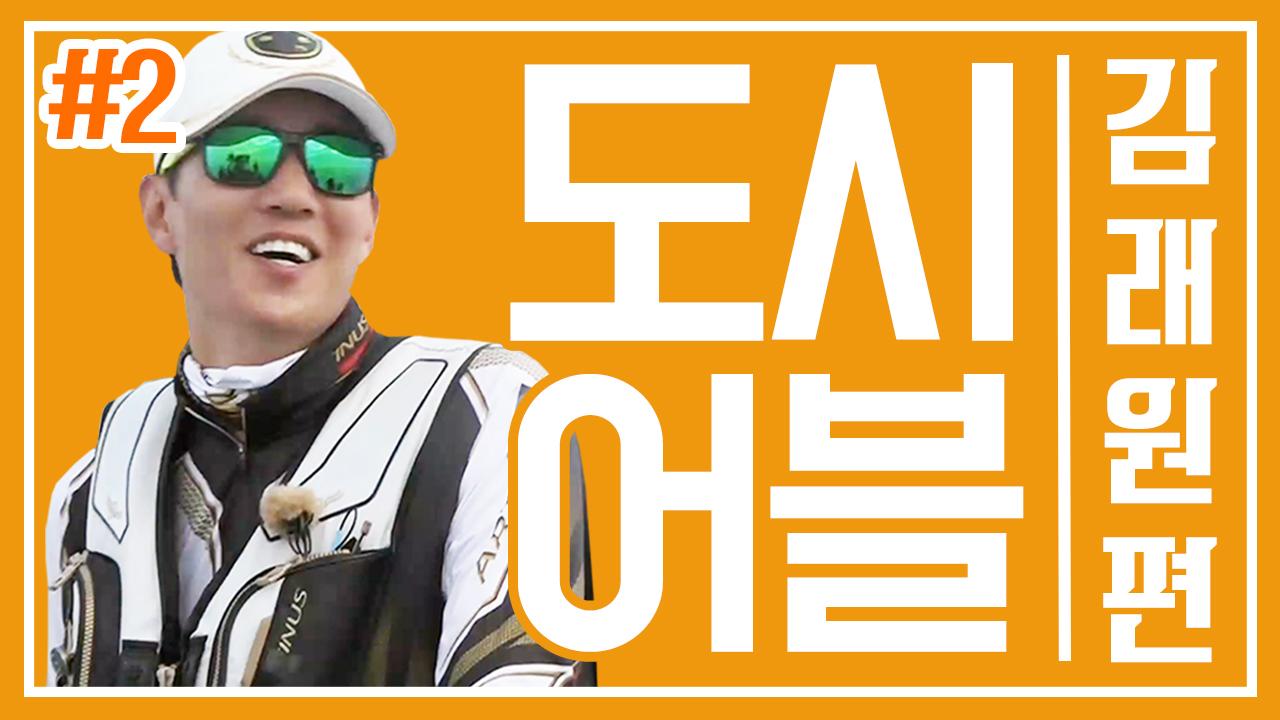 [김래원 특집 #2] 벵에돔 씨를 말리는 '킹래원'의 ....