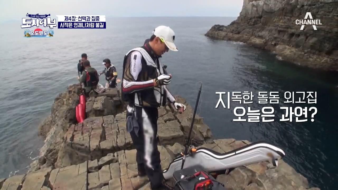치열한 자리뽑기 시간ㄷㄷ 김래원의 지독한 돌돔 외고집!....