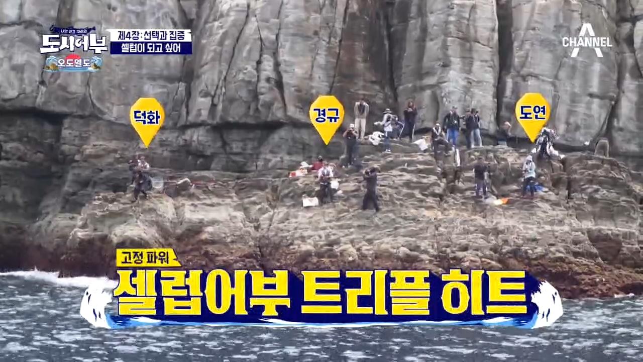★이 것이 고정의 힘★ '덕화-경규-도연' 셀럽어부의 ....