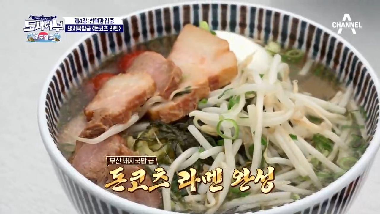 오늘의 점심 메뉴는 돼지국밥급 [돈코츠 라멘] 모두를 ....