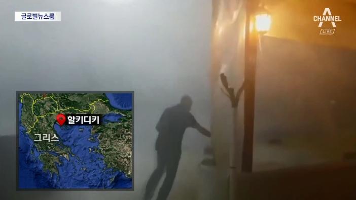 [글로벌 뉴스룸]단 20분 폭풍우에…그리스 북부서 7명....