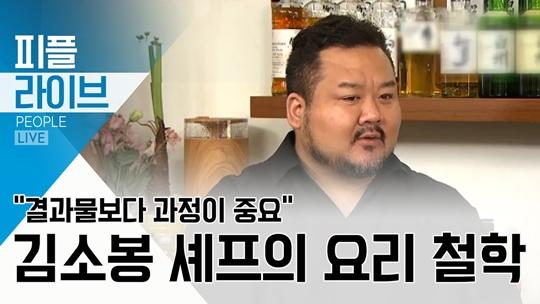 """[피플 LIVE]""""결과물보다 과정이 중요"""" 김소봉 셰프...."""