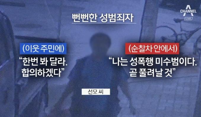 """모녀 성폭행 시도한 50대 """"난 미수범, 곧 나온다"""" ...."""