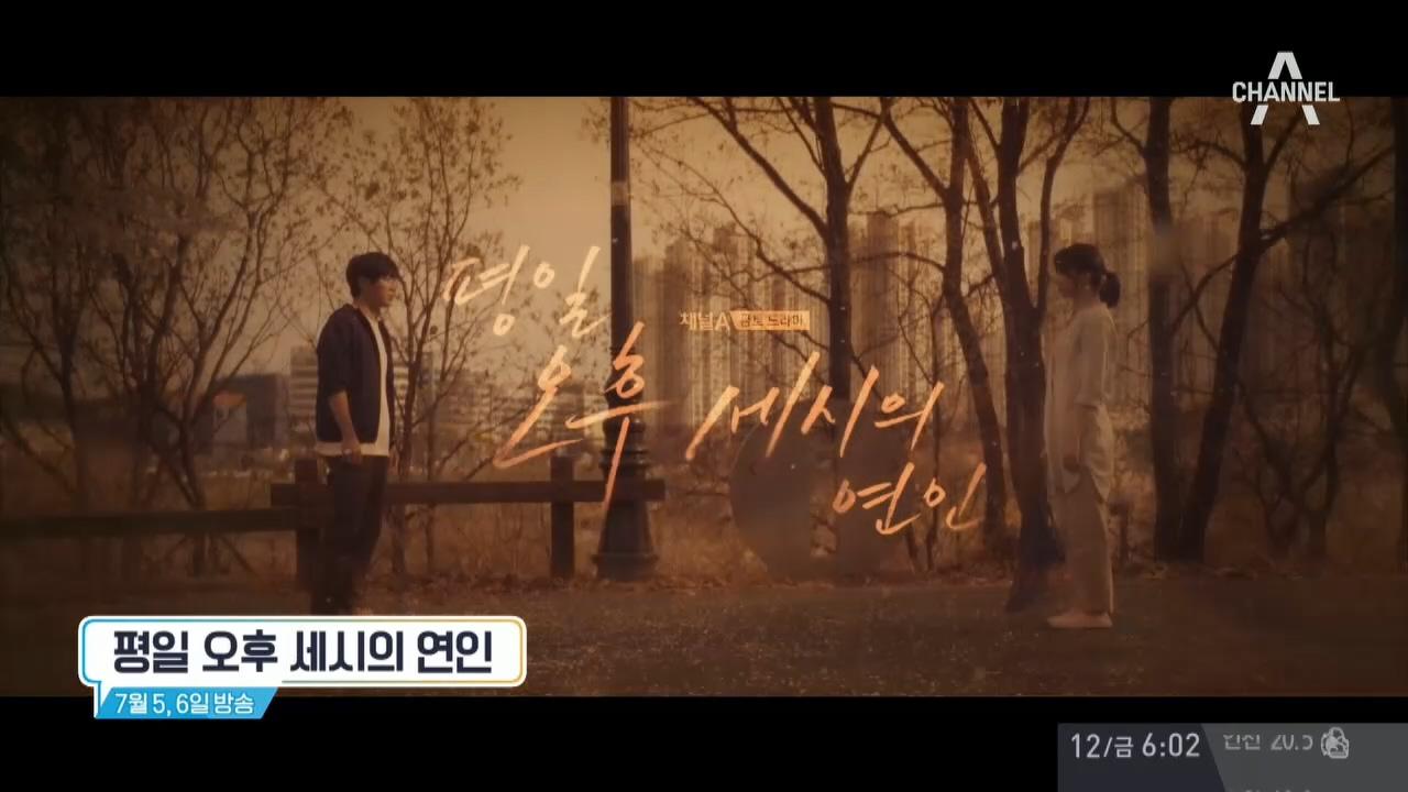 '채널A 시청자 마당' 397회