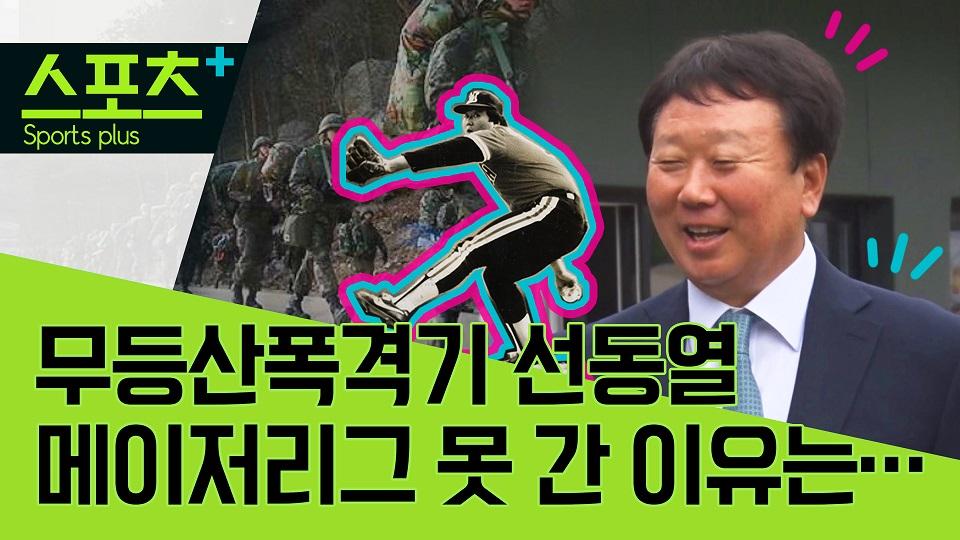 [스포츠+]무등산폭격기 선동열, 메이저리그 못 간 이유....