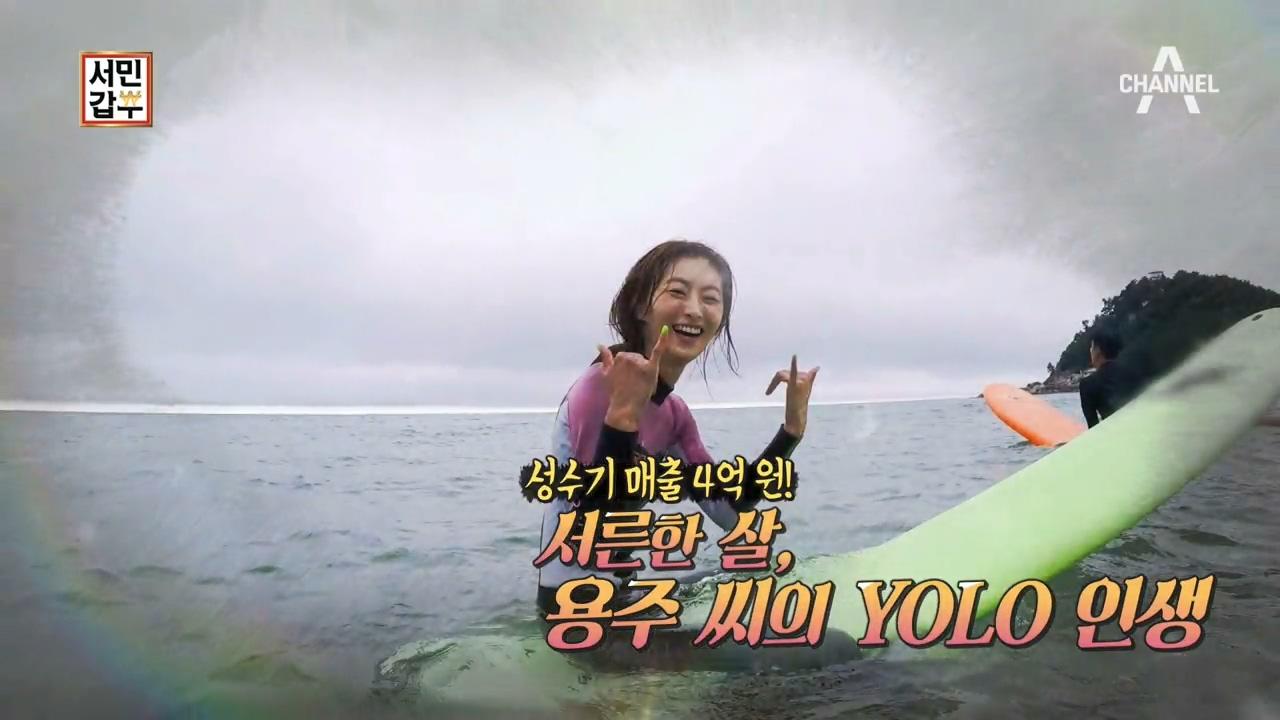 서민갑부 237회
