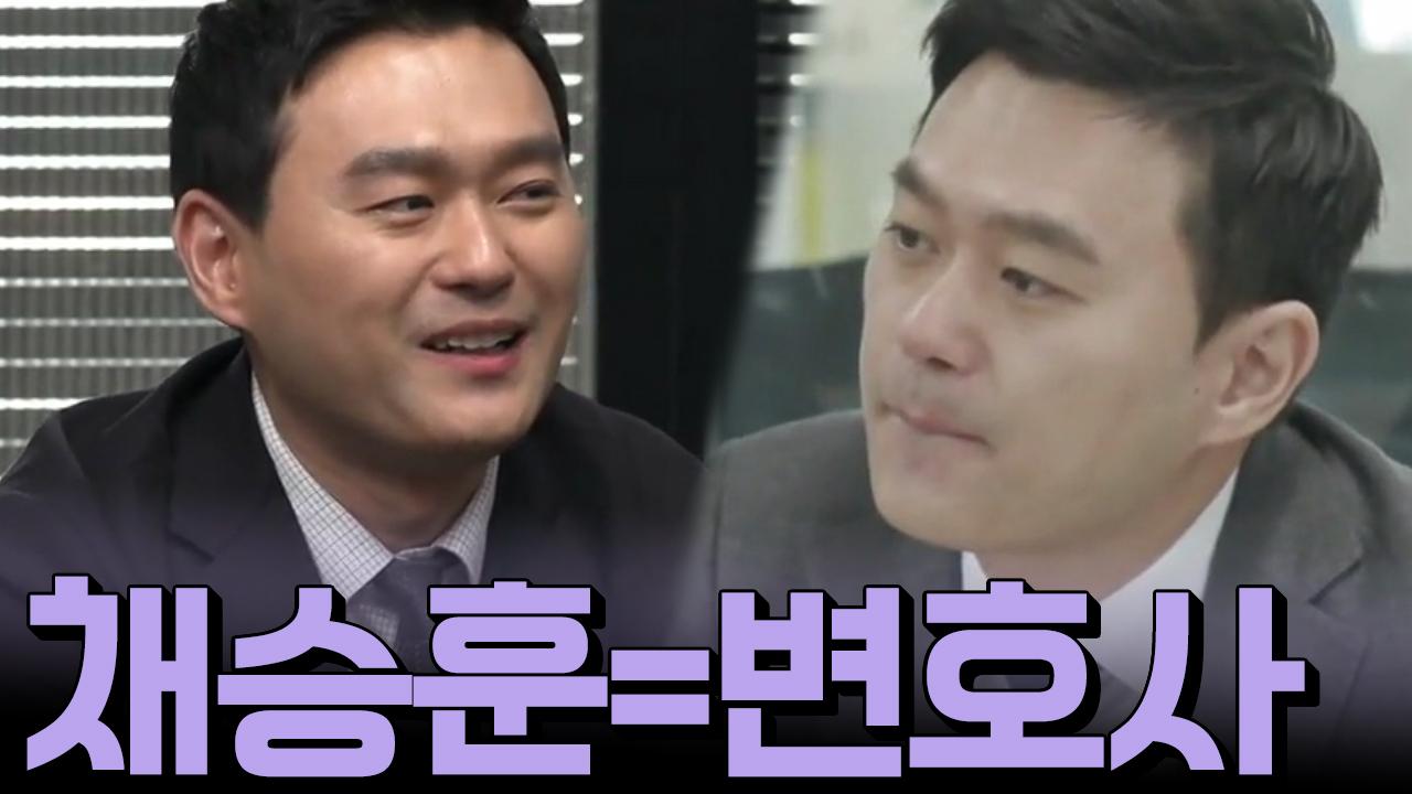 '문제의 자막' 채승훈 변호사가 끝날 때까지 친구들에게....