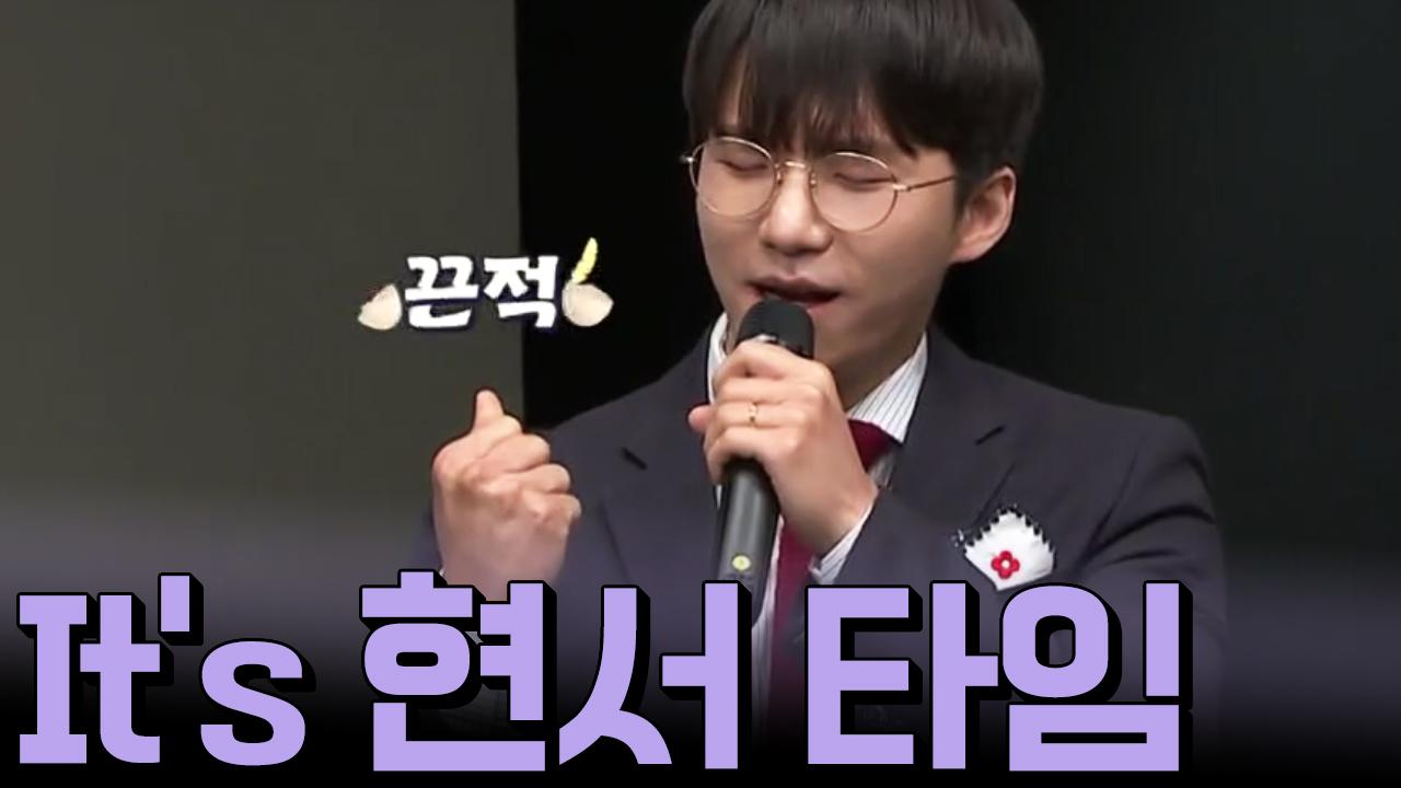 It's 현서 타임~ '저작권협회 신탁회원' 밴드 홍범....