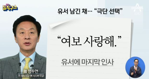 [2019.7.17 방송] 김진의 돌직구쇼 267회