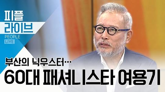 [피플 LIVE]'부산의 닉우스터'…60대 패셔니스타 ....