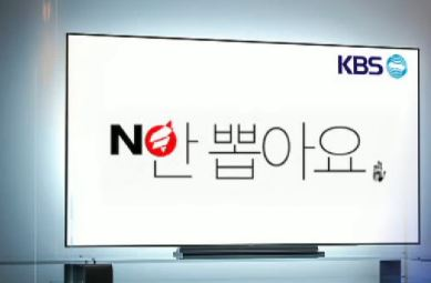 "KBS, '한국당 로고' 논란에 재차 사과…한국당 ""법...."