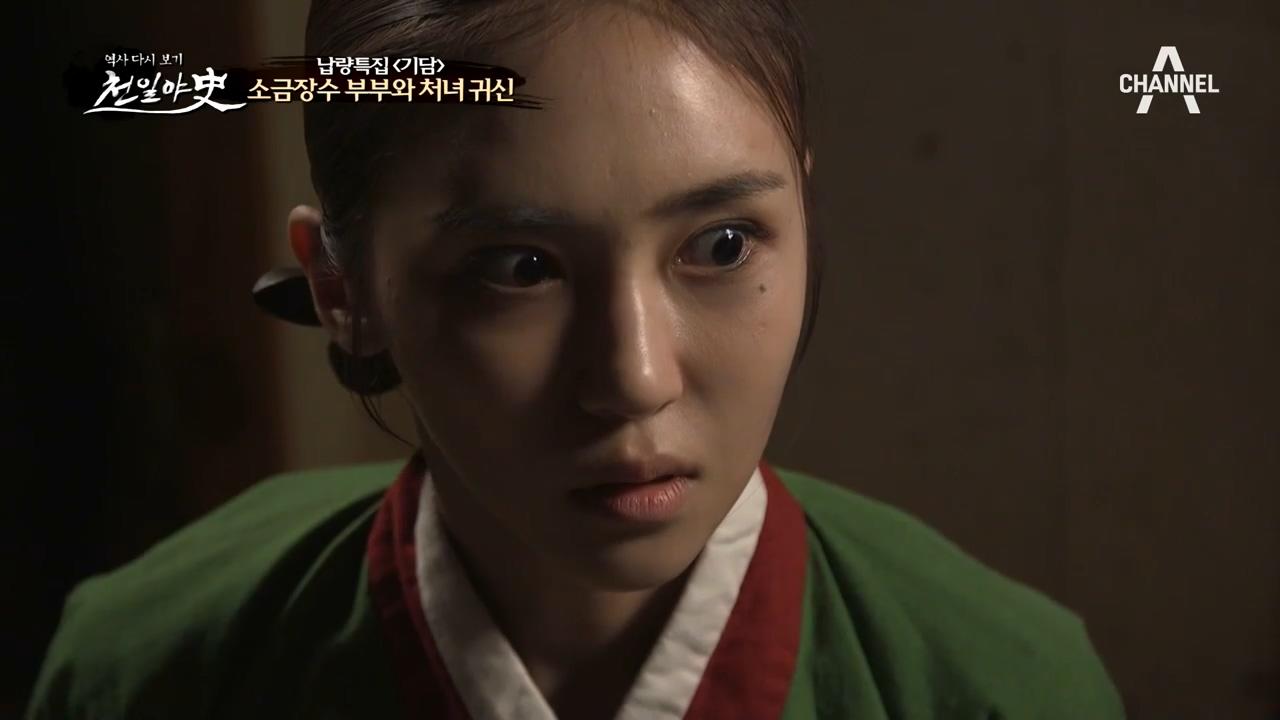 [납량특집 기담] 김진사의 집에 묵게 된 소금장수 부부....