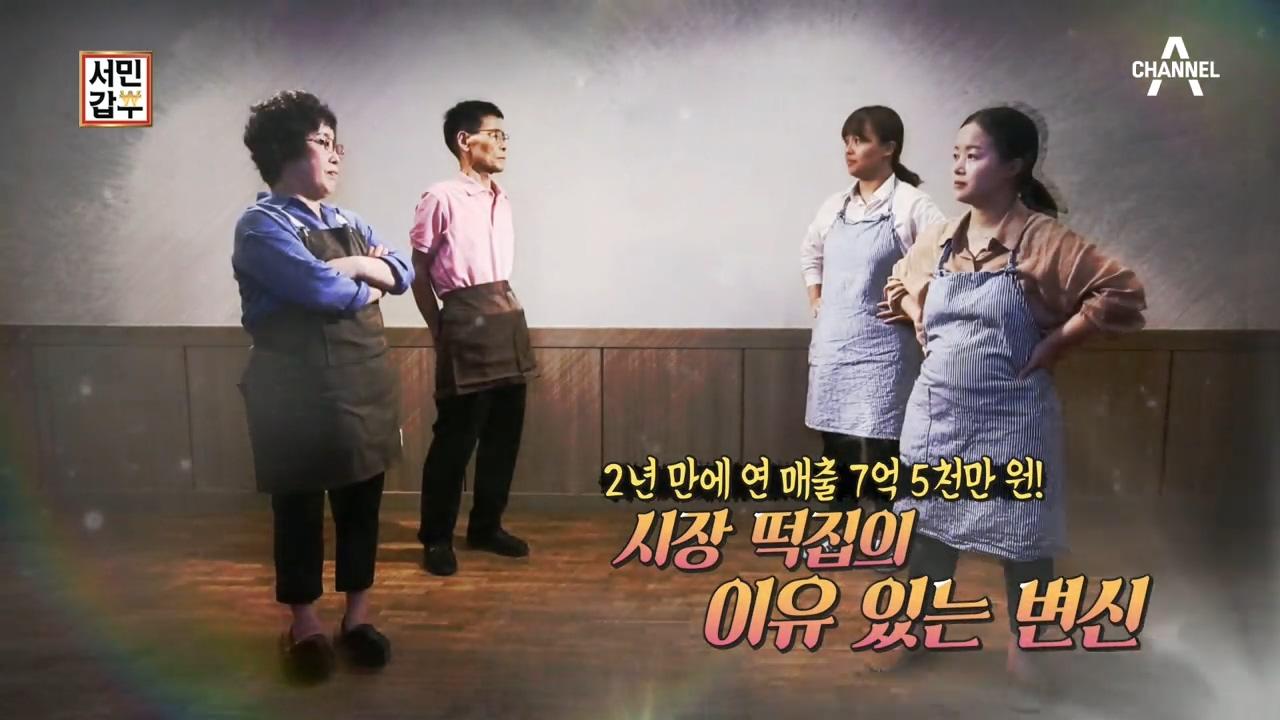 서민갑부 239회