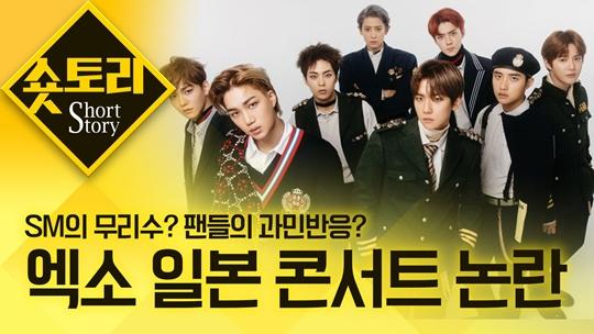 [숏토리] SM의 무리수? 팬들의 유난? 엑소(EXO)....