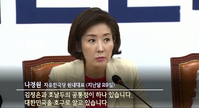 """[순간포착]민주당-한국당, 서로에게 """"호날두 정당"""""""