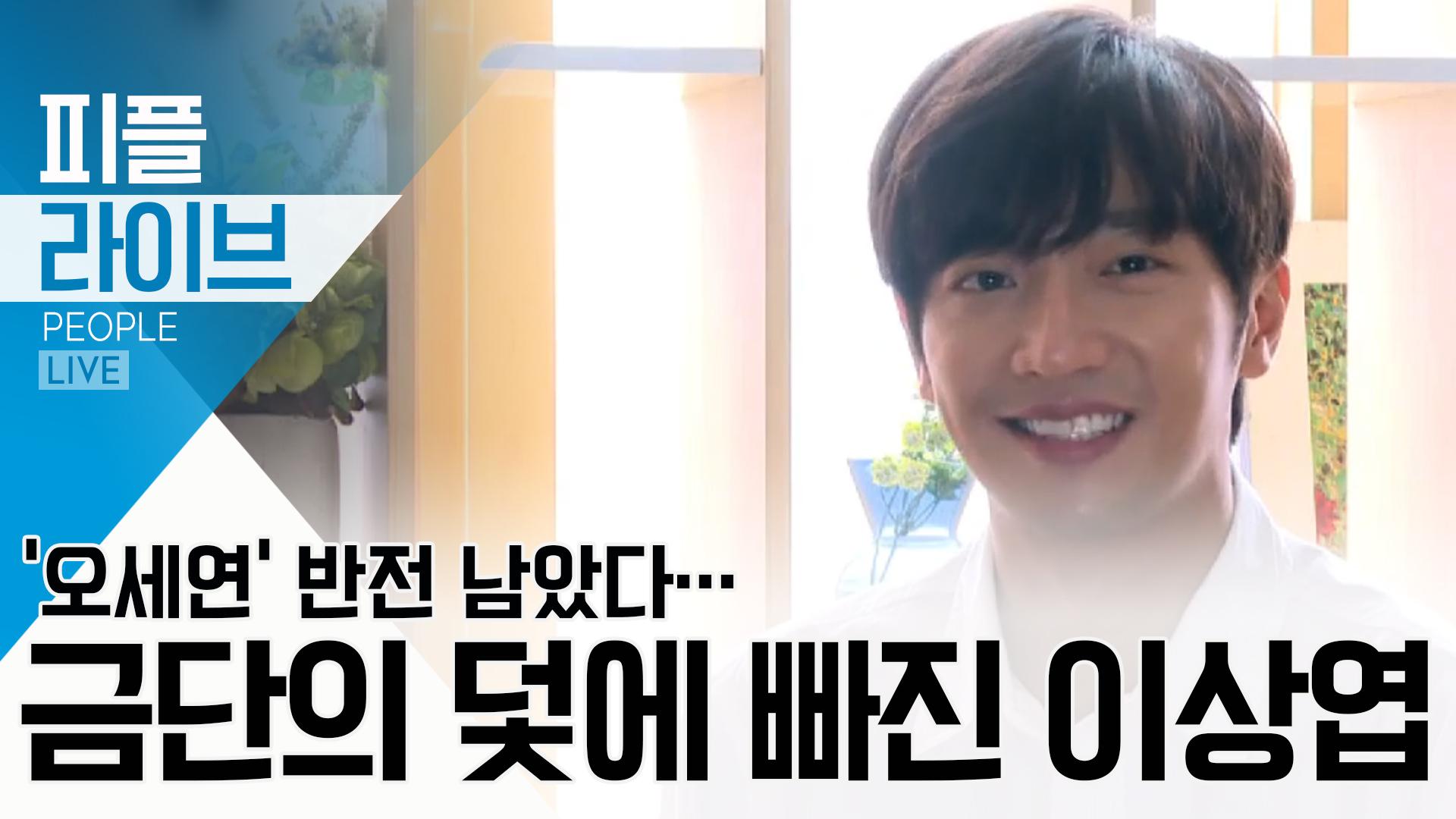 [피플 LIVE]'오세연' 반전 남았다…금단의 덫에 빠....