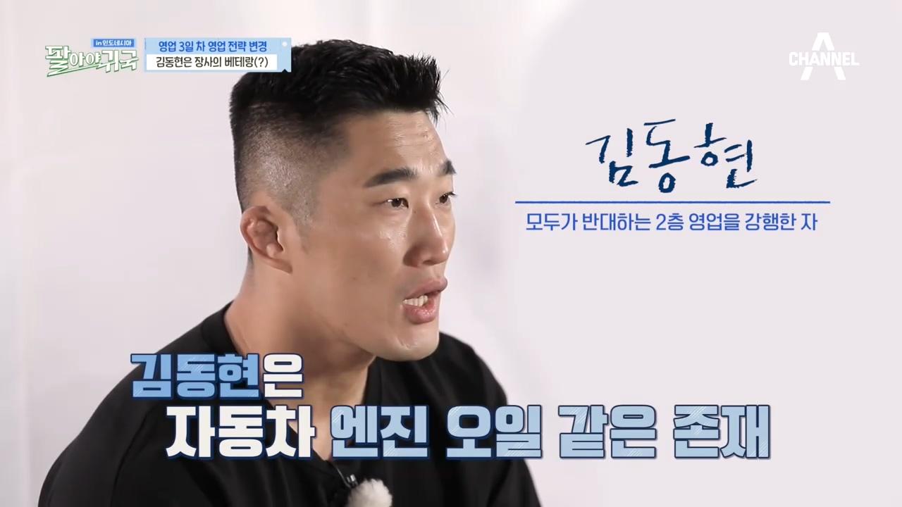 지치지 않는 연료 같은 남자, 김동현은 장사의 베테랑(....