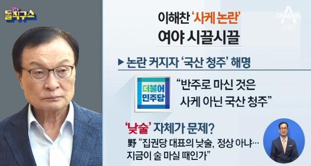 [2019.8.5] 김진의 돌직구쇼 280회