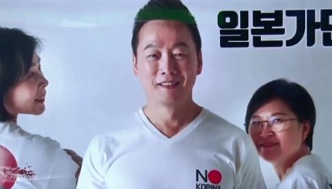 [순간포착]일본가면 '코피나' 티셔츠 희화화 논란