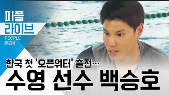 [피플 LIVE]한국 첫 '오픈워터' 출전…수영 선수 ....