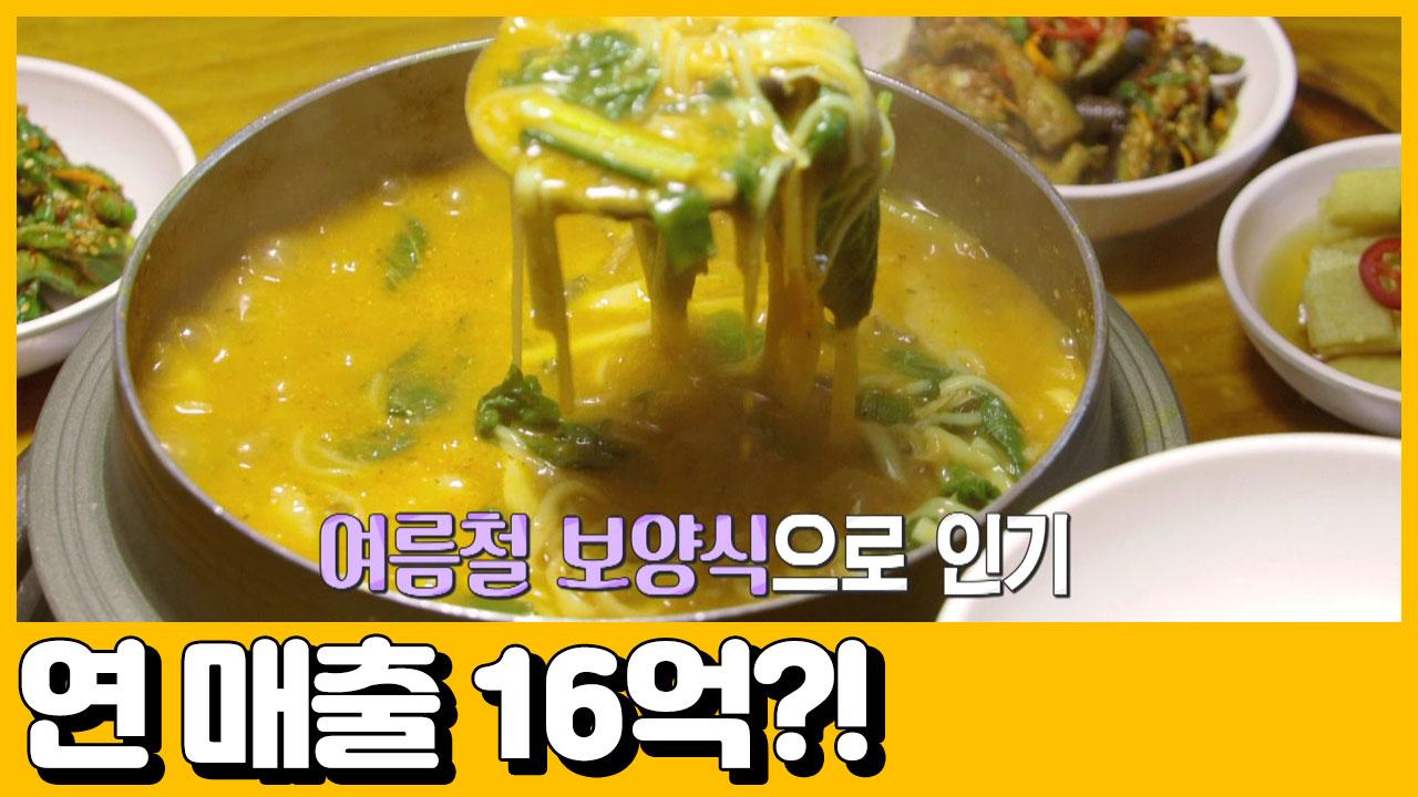 [선공개] 죽 한그릇으로 연매출 16억! 어죽 맛집 브....