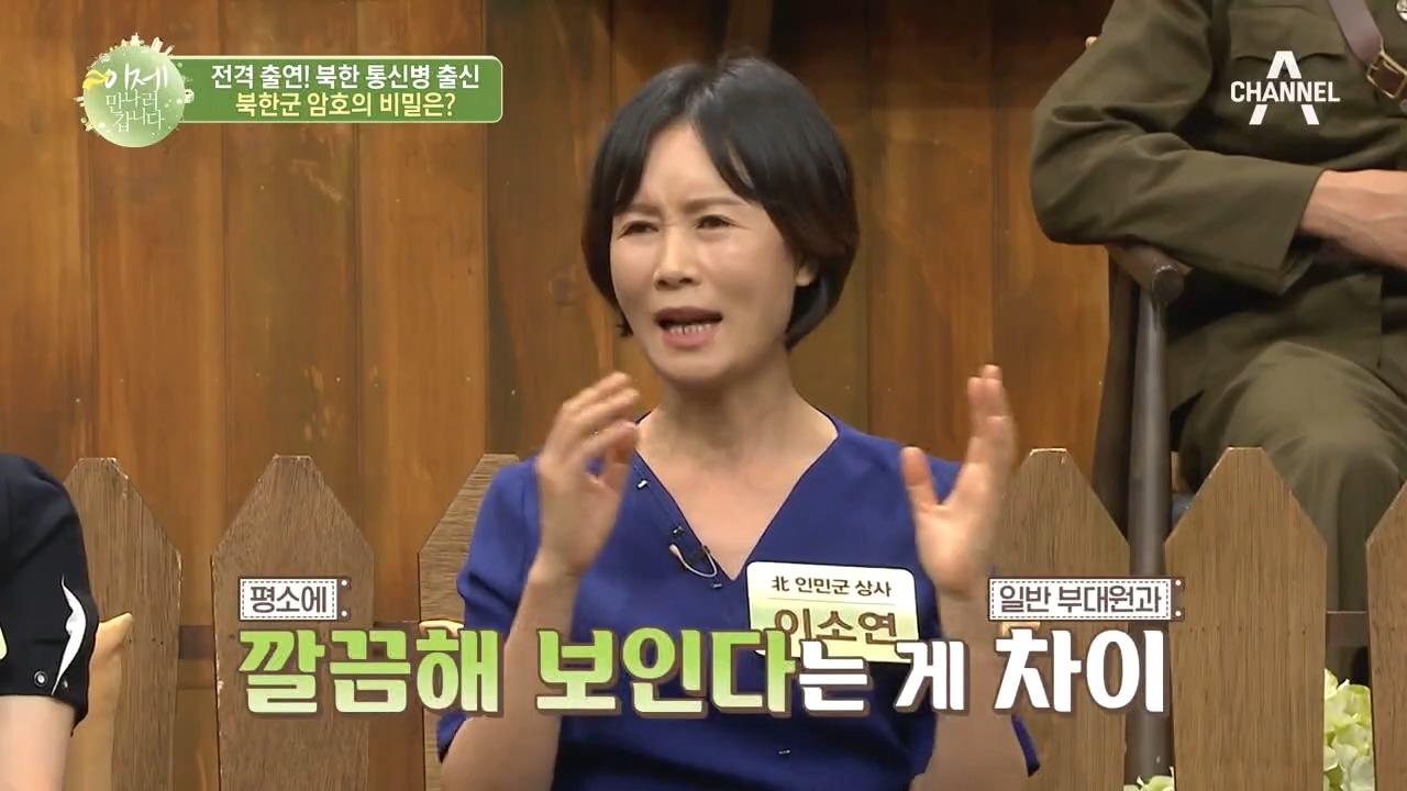 북한의 최강 꿀보직?! 북한 통신병이 하는 일은?!