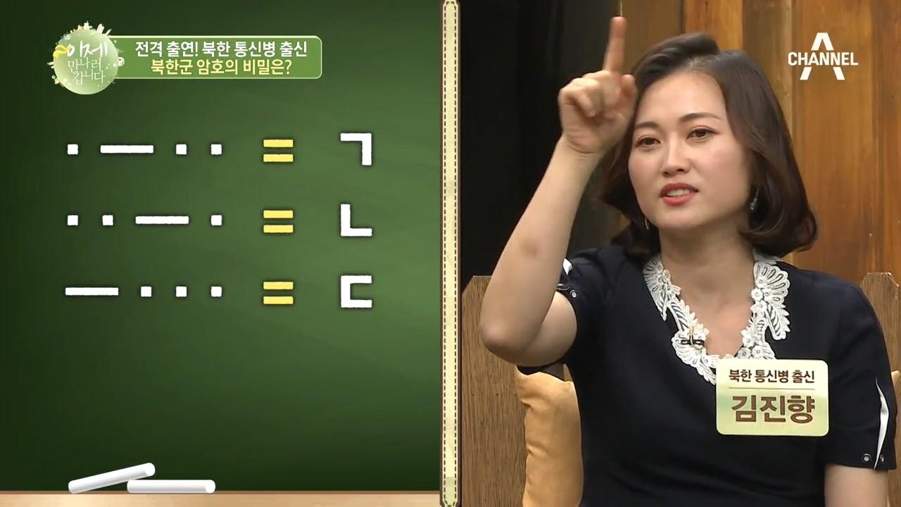 북한의 자신감, 암호해독?! 북한군 암호의 비밀은?!