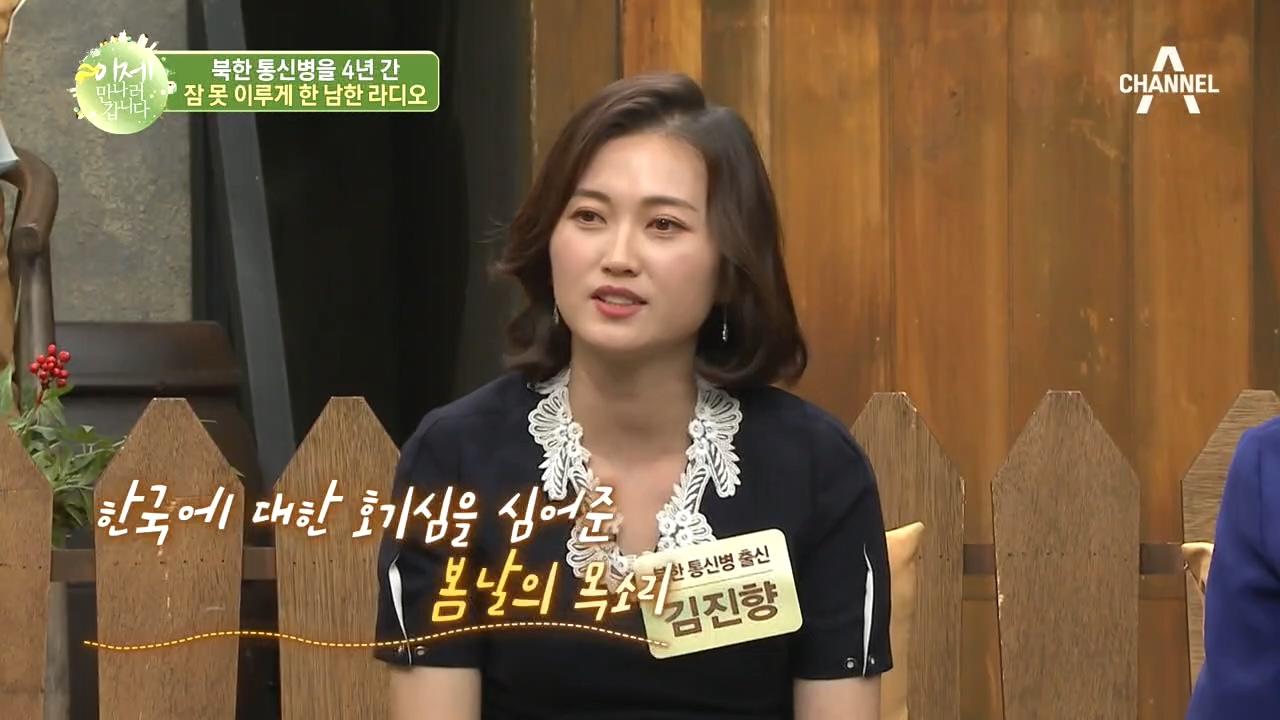북한 통신병이 4년 간 잠 못 이룬 이유는 남한 라디오....
