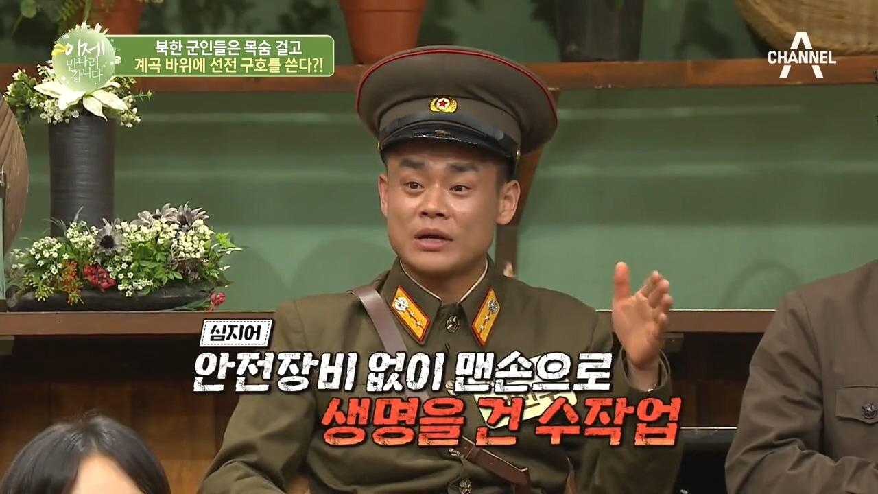북한 군인들은 목숨 걸고 계곡 바위에 선전 구호를 쓴다....