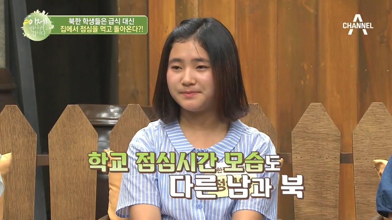 북한 학생들은 급식 대신 집에서 점심을 먹고 돌아온다?....
