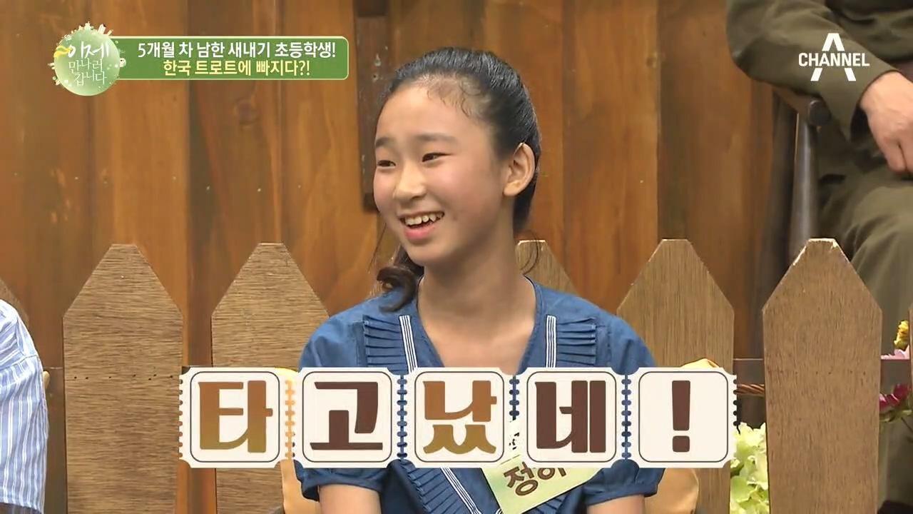 최연소 춤신춤왕! 한국 트로트에 빠진 남한 새내기 초등....
