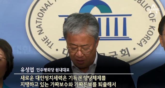 """[순간포착]""""제3지대 신당 창당"""" 갈라진 민주평화당"""