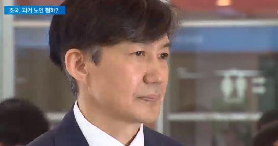 """한국당 """"조국, 국가전복 꿈꾼 사람…법무부 장관 부적격...."""