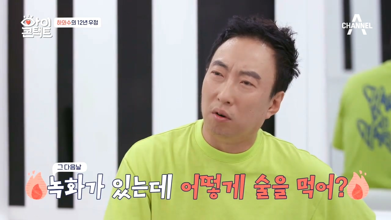 오랜만에 보는 티격태격 하와수! 준하가 방송 종영 1주....