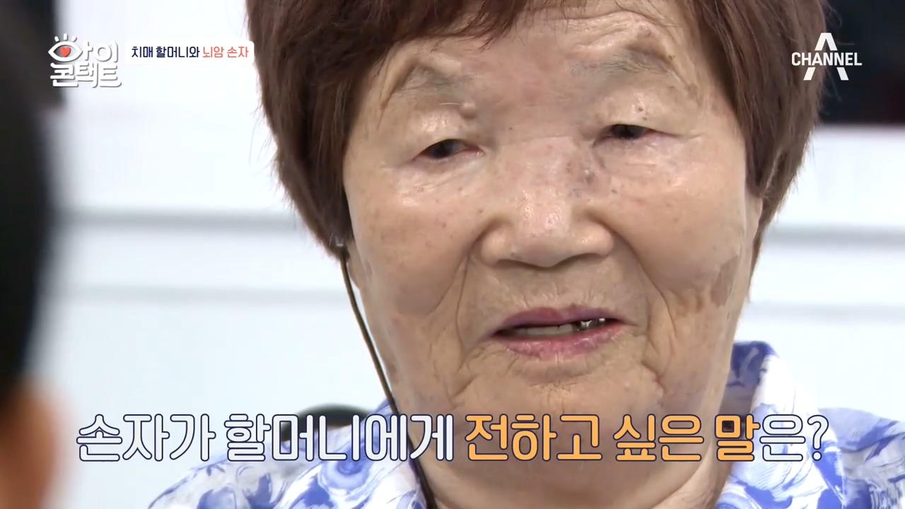 뮤지컬 배우가 꿈이었던 뇌암 손자가 노래로 치매 할머니....