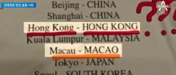 홍콩 '별도 독립국' 표기했다 혼쭐…중국도 불매 운동