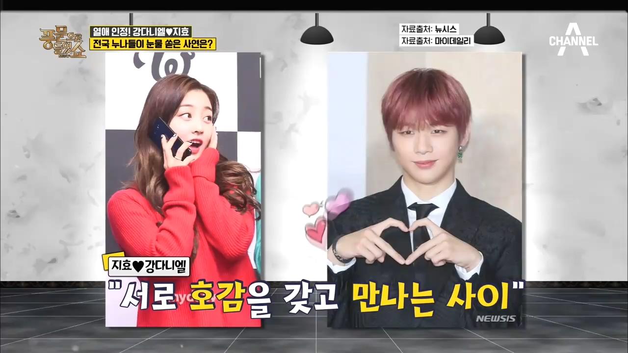 열애인정! 강다니엘♥지효, 아이돌 커플의 데이트 방법은....