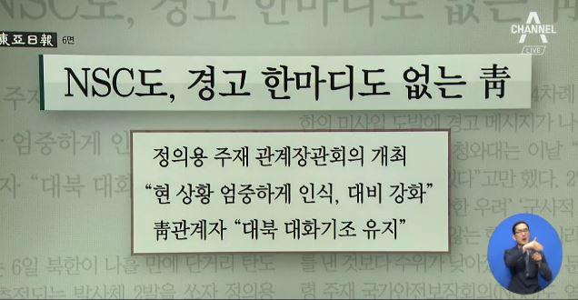 [2019.8.7] 김진의 돌직구쇼 282회