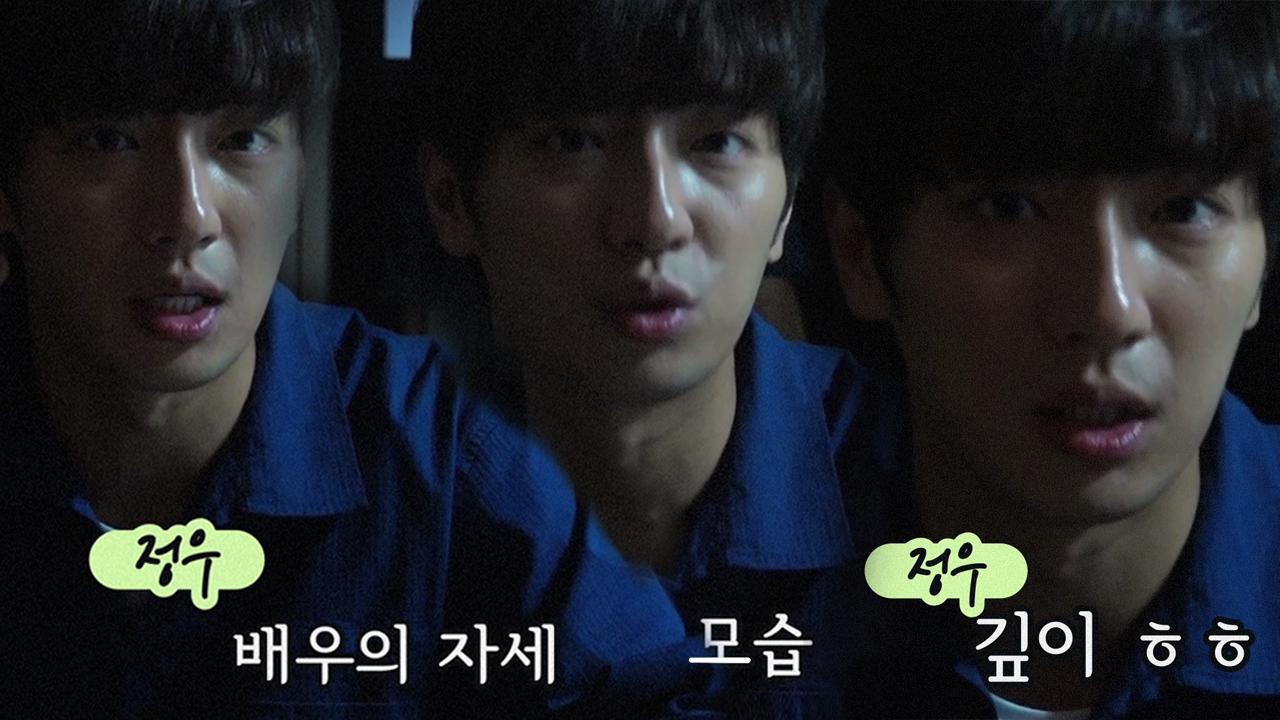[메이킹] 이것이 바로 배우의 자세, 모습, 깊이 (ㅎ....