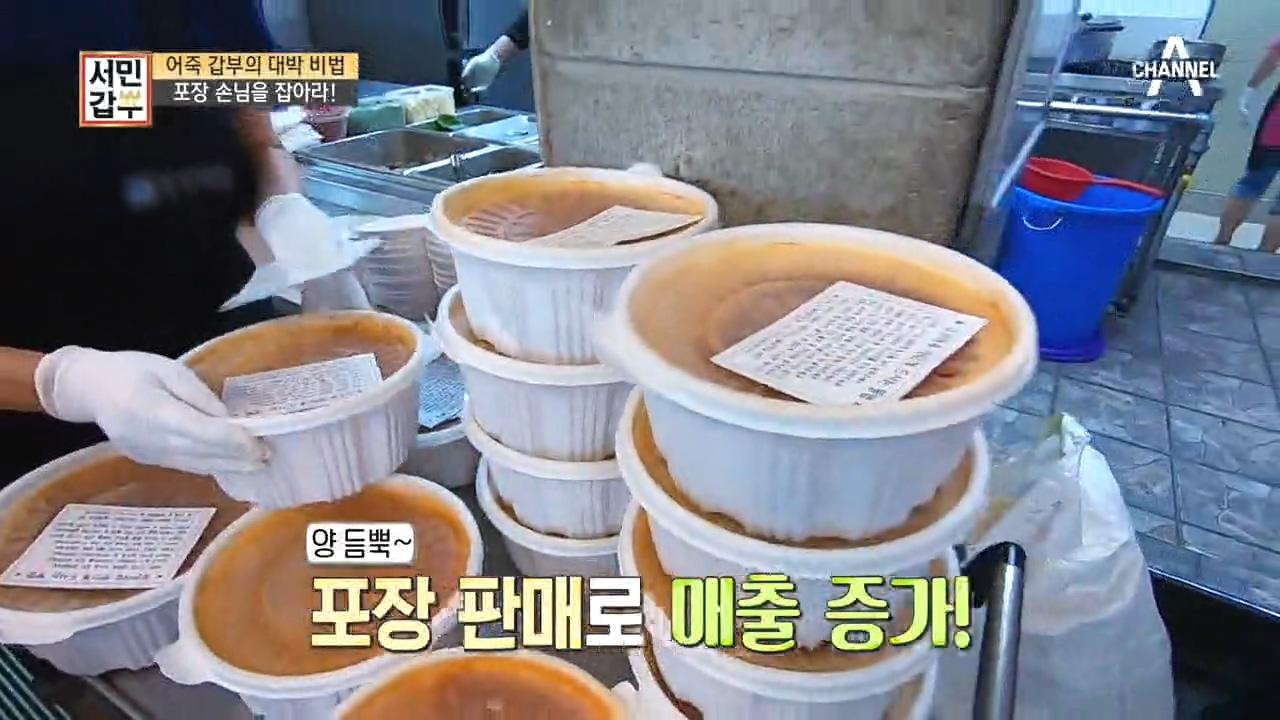 '연 매출 16억 원' 어죽 갑부의 대박 비법은 높은 ....
