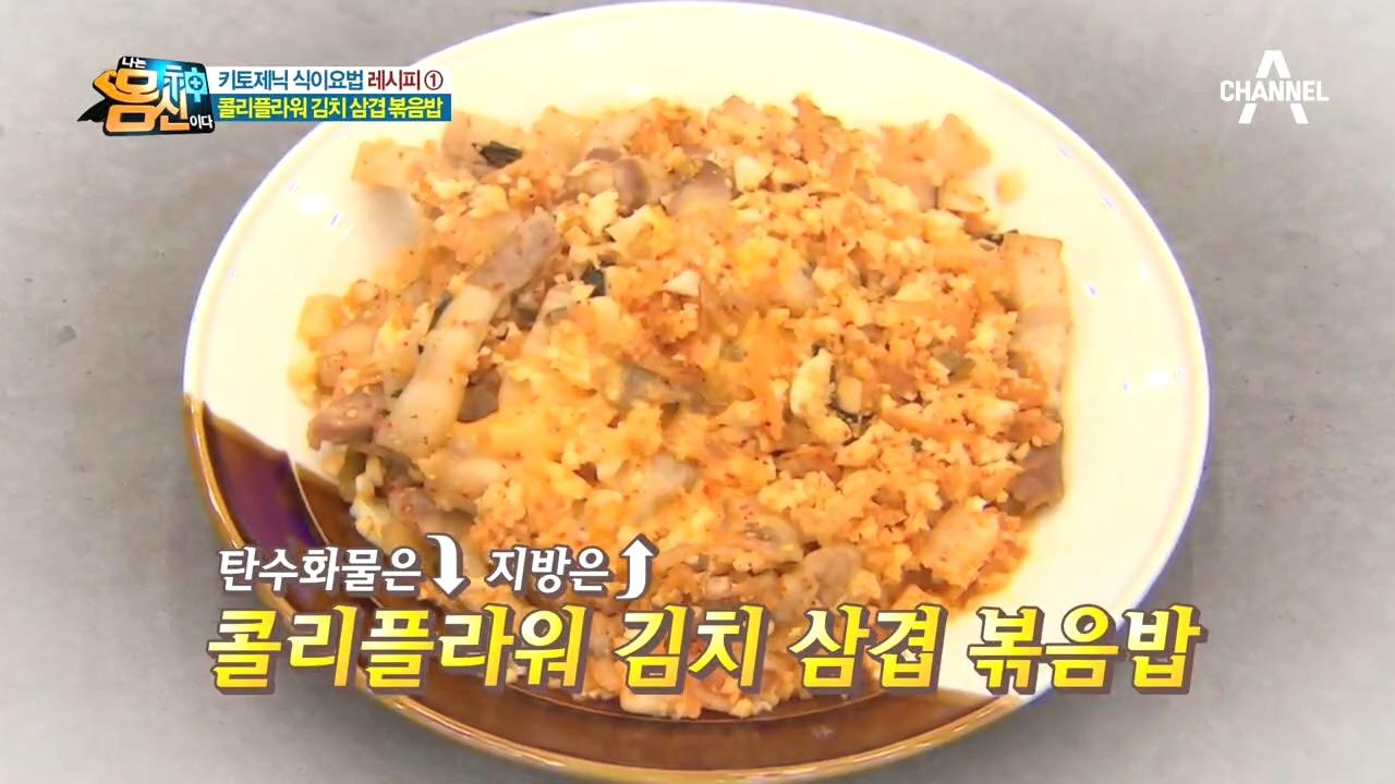 ★키토제닉 식이요법 레시피★ 쌀알의 식감을 살린 '콜리....